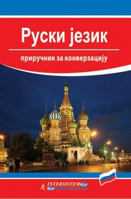PRIRUČNIK ZA KONVERZACIJU - RUSKI