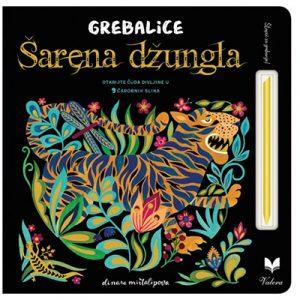 GREBALICE - ŠARENA DŽUNGLA