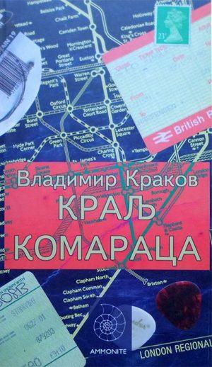 KRALJ KOMARACA