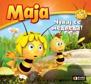 PČELICA MAJA - ČUVAJ SE MEDVEDA