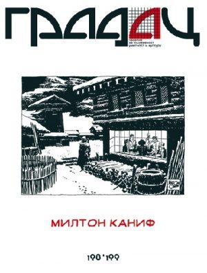 MILTON KANIF, 198-199