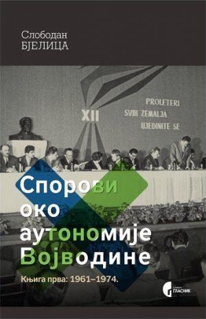 SPOROVI OKO AUTONOMIJE VOJVODINE knjiga prva: 1961–1974.
