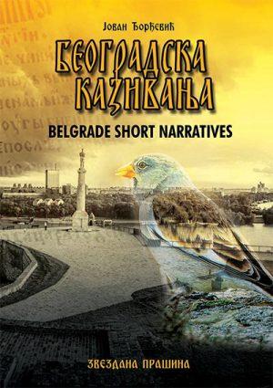BEOGRADSKA KAZIVANJA / BELGRADE SHORT NARRATIVES