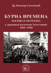BURNA VREMENA: KOSOVO I METOHIJA U DRŽAVNOJ POLITICI JUGOSLAVIJE 1966-1969