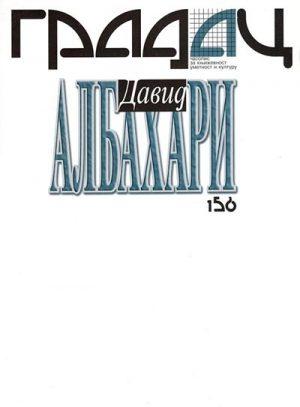 ČASOPIS GRADAC: ALBAHARI, BR. 156