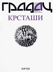 ČASOPIS GRADAC: KRSTAŠI, BR. 154-155