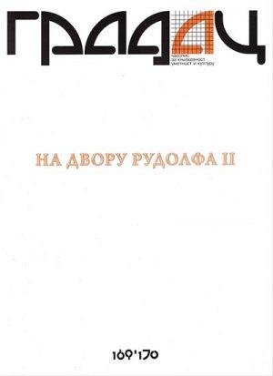 ČASOPIS GRADAC: NA DVORU RUDOLFA II, BR. 169-170