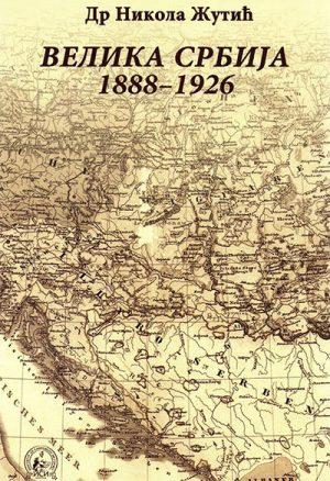 VELIKA SRBIJA 1888-1926
