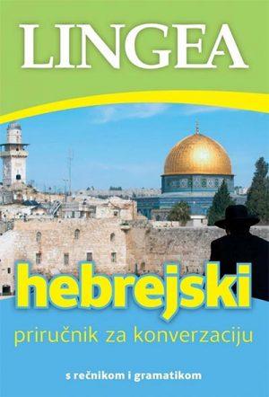 HEBREJSKI: PRIRUČNIK ZA KONVERZACIJU S REČNIKOM I GRAMATIKOM