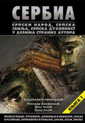 SERBIA 1