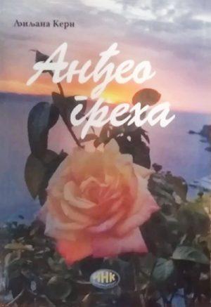 ANĐEO GREHA