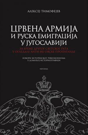 CRVENA ARMIJA I RUSKA EMIGRACIJA