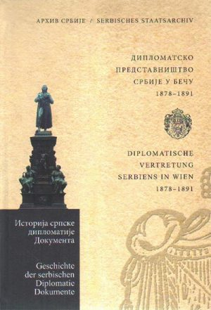 DIPLOMATSKO PREDSTAVNIŠTVO SRBIJE U BEČU 2: 1878-1891