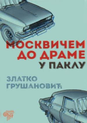 "MOSKVIČEM DO DRAME ""U PAKLU"""