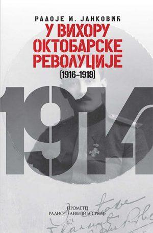 U VIHORU OKTOBARSKE REVOLUCIJE (1916-1918)