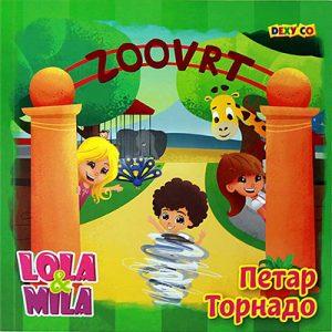 LOLA I MILA - PETAR TORNADO