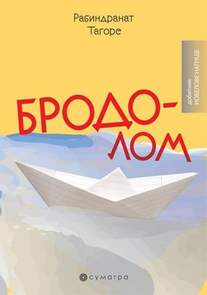 Brodolom