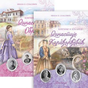 Kneginje I Kraljice Dinastije Obrenović I Karađorđević - Komplet