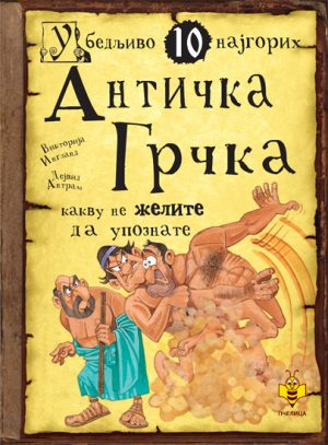 ANTIČKA GRČKA