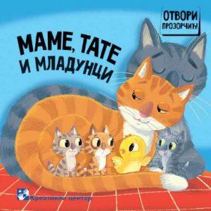 MAME, TATE I MLADUNCI