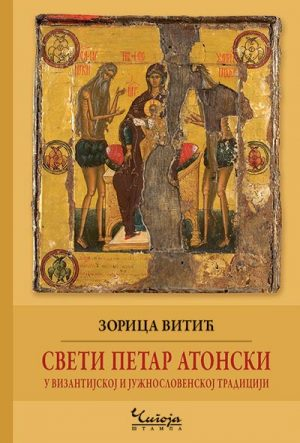 SVETI PETAR ATONSKI U VIZANTIJSKOJ I JUŽNOSLOVENSKOJ TRADICIJI