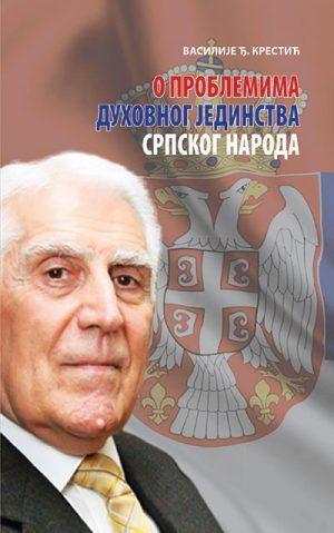 O problemima duhovnog jedinstva srpskog naroda