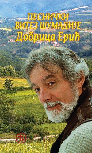 Pesnički vitez Šumadije Dobrica Erić