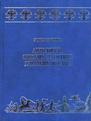 Antologija srpskih narodnih junačkih pesama