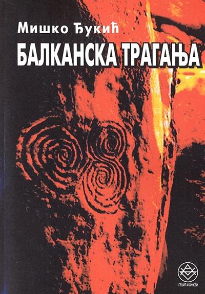 Balkanska traganja