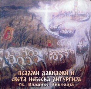 CD, Psalmi Davidovi