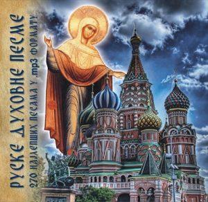 CD, Ruske duhovne pesme