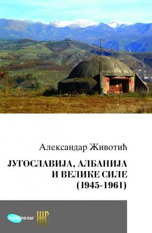 Jugoslavija, Albanija i velike sile (1945-1961)