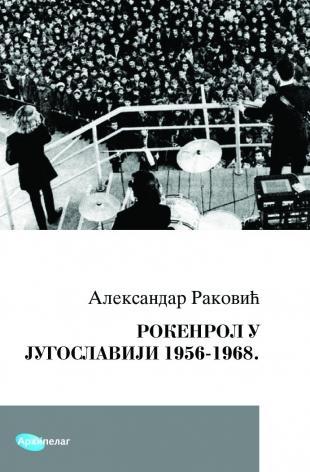 Rokenrol u Jugoslaviji 1956-1968: izazov socijalističkom društvu