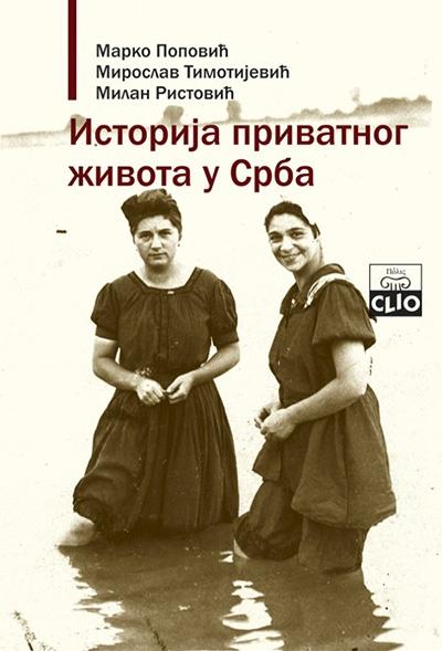 Istorija privatnog života u Srba