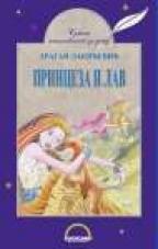 Princeza i lav - roman iz starine