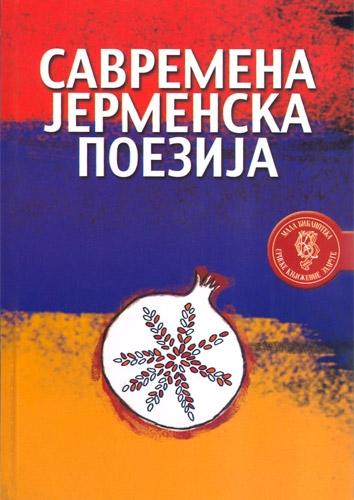 Savremena jermenska poezija