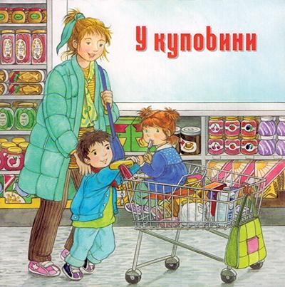 U kupovini