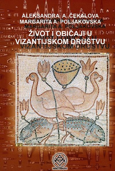 Život i običaji u vizantijskom društvu