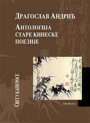Antologija stare kineske poezije: Svet u kapi rose
