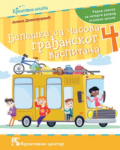 Beleške sa časova građanskog vaspitanja 4, radna sveska za četvrti razred osnovne škole