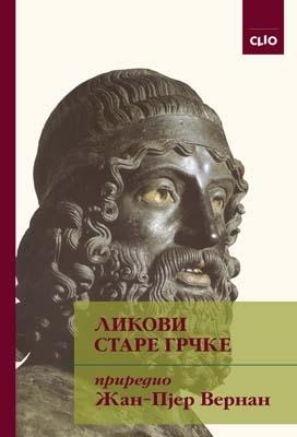 Likovi stare grčke