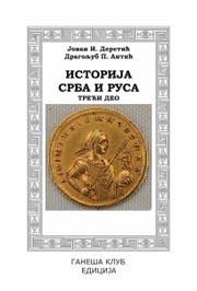 Istorija Srba i Rusa - treći deo