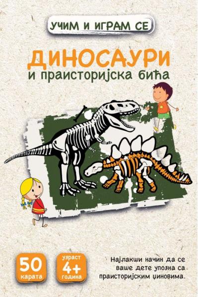 Karte - Dinosauri i praistorijska bića
