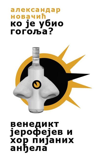 Ko je ubio Gogolja? / Venedikt Jerofejev i hor pijanih anđela