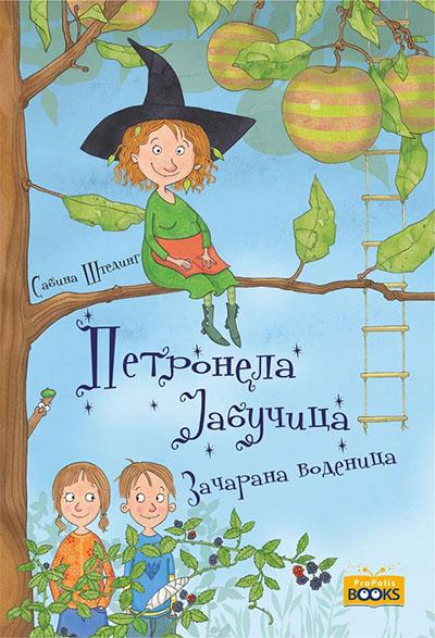 Petronela Jabučica: Začarana vodenica