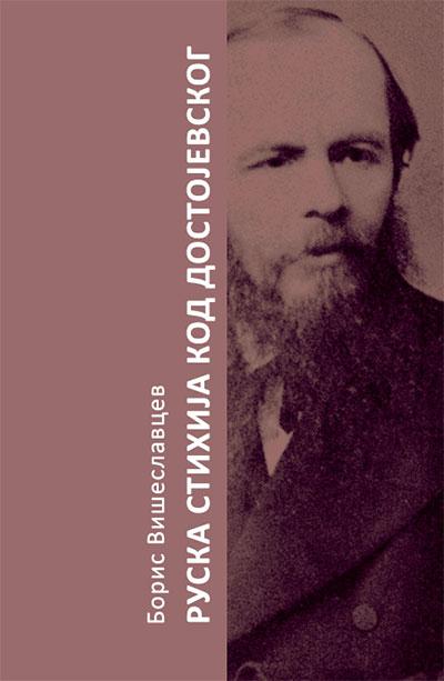 Ruska stihija kod Dostojevskog