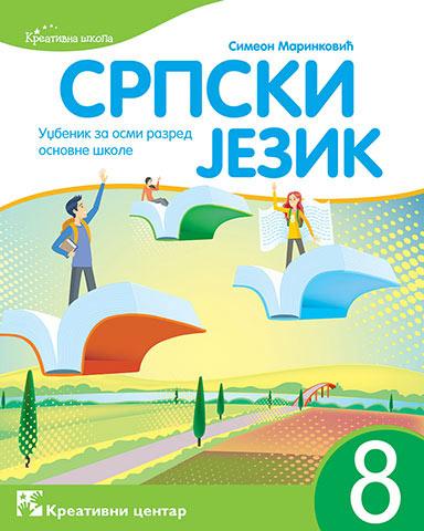 Srpski jezik 8, udžbenik za osmi razred osnovne škole