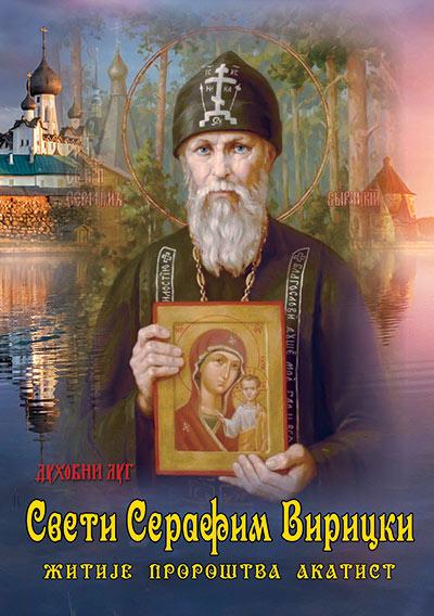 Sveti Serafim Viricki - žitije, proroštva, akatist