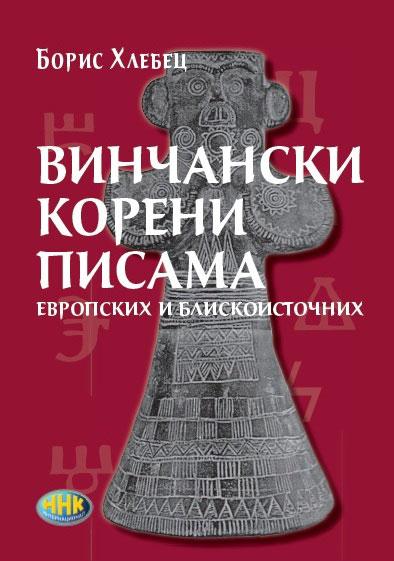 Vinčanski koreni pisama, evropskih i bliskoistočnih